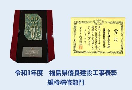 平成24年度 福島県優良建設工事表彰 機械設備部門