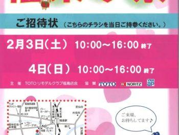 TOTOリモデルクラブ 福島店会イベント 福楽夢祭(ふくらむさい)